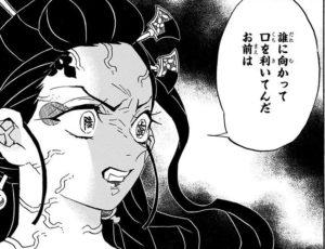 「鬼滅の刃」9巻76話 堕姫「誰に向かって口を聞いてんだお前は」