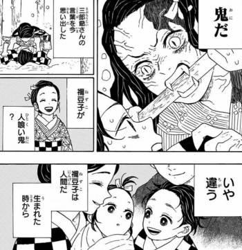「鬼滅の刃」1巻1話 竈門炭治郎『鬼だ』
