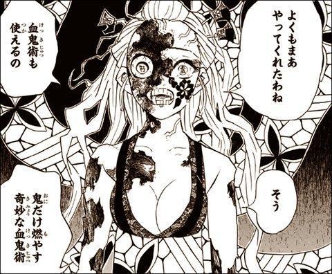 「鬼滅の刃」10巻84話 堕姫「よくもまあ やってくれたわね」