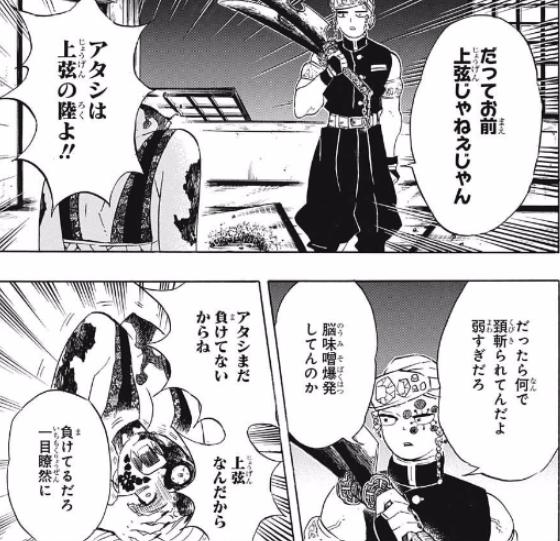 鬼滅の刃夢小説