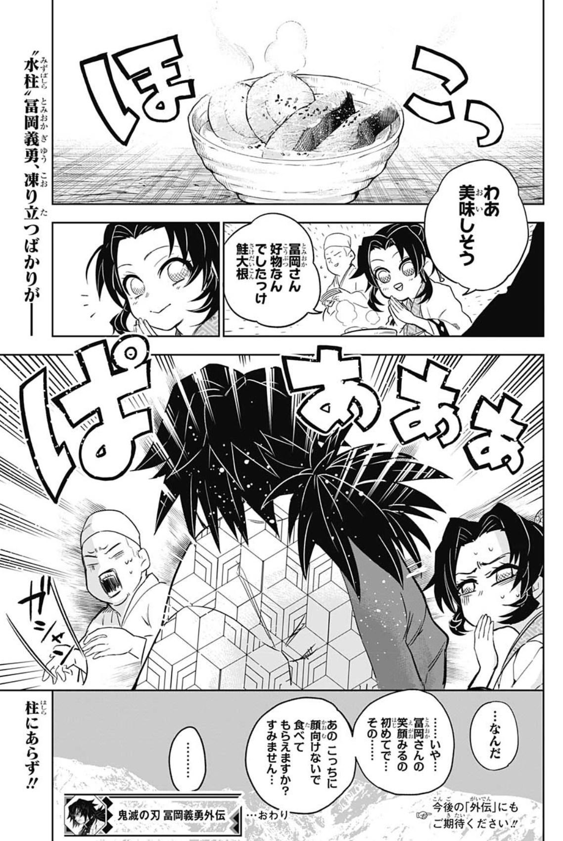 冨岡義勇外伝での胡蝶しのぶ、かわいいシーン4選!
