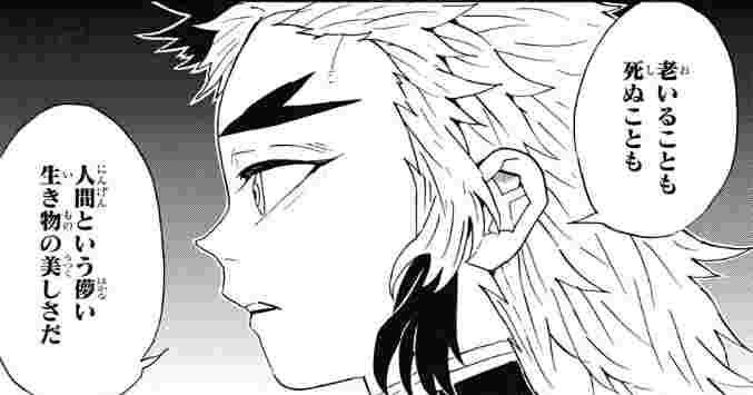 「鬼滅の刃」8巻63話 煉獄杏寿郎「老いることも死ぬことも 人間という儚い生き物の美しさだ」