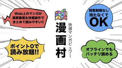 漫画村 トップ画像