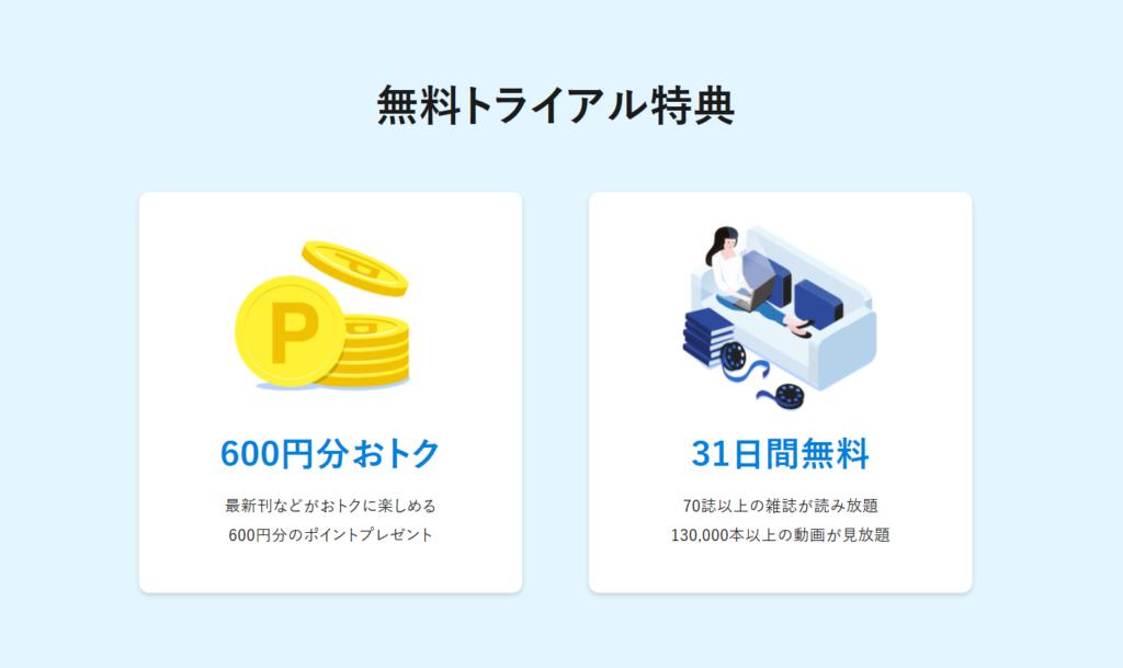 U-NEXT 無料トライアル特典 1:600円分ポイント 2:31日間無料