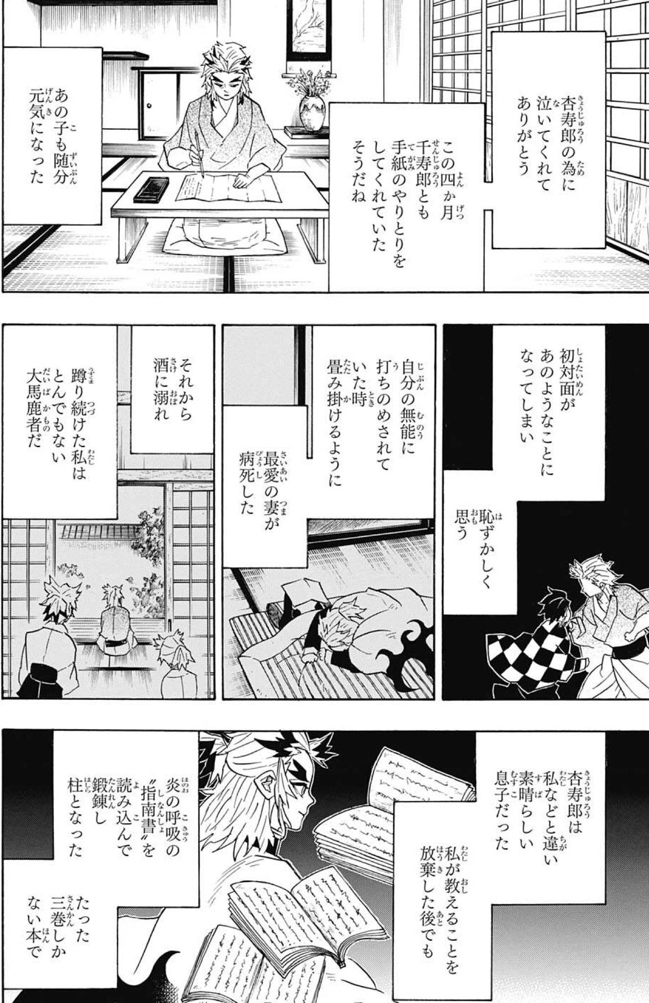 小説 夢 杏 煉獄 寿郎