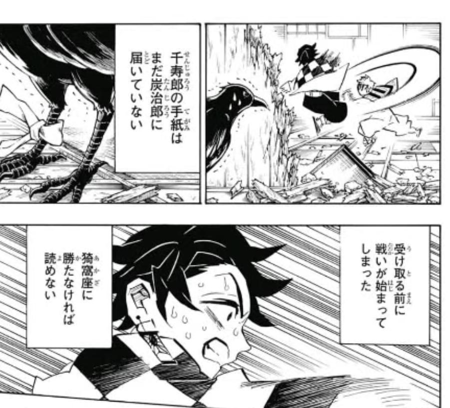 鬼滅の刃17巻149話 『千寿郎の手紙はまだ炭治郎に届いていない』