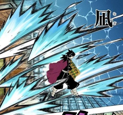 冨岡義勇の「凪」ってどういう技?|画像あり・鬼滅の刃