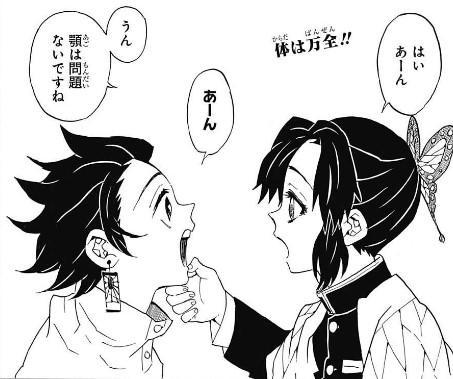 鬼滅の刃7巻53話 胡蝶しのぶ「はい あーん」 炭治郎「あーん」