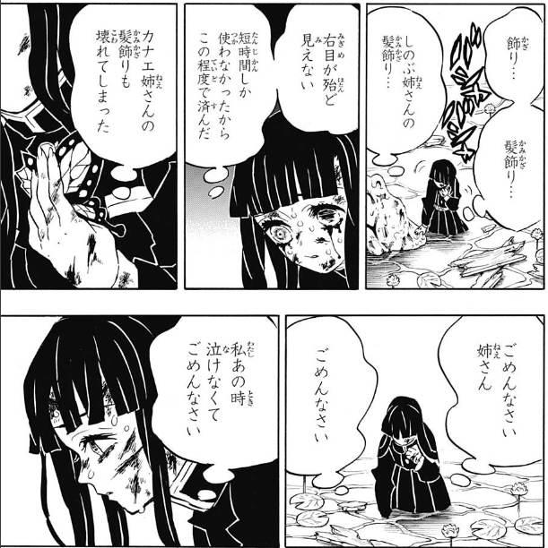 カナヲ 鬼滅
