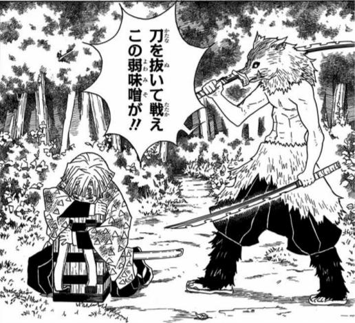 「鬼滅の刃」3巻25話 嘴平伊之助「刀を抜いて戦え この弱味噌が!!」
