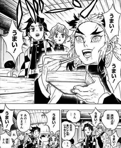 煉獄杏寿郎「うまい! うまい! うまい!」