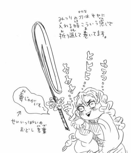 甘露寺『みつりの刀はサヤに入れるとき こういう感じで折り返して巻いてます。』