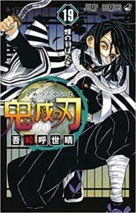 「鬼滅の刃」19巻表紙 伊黒小芭内